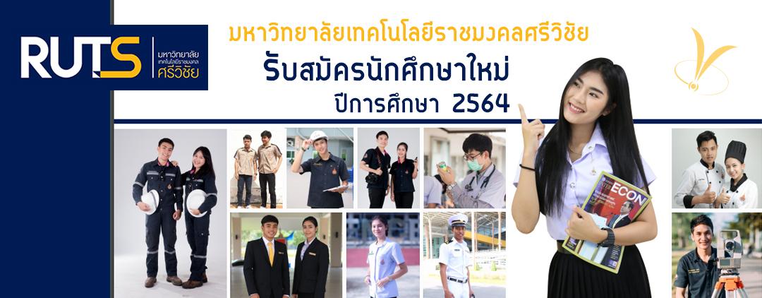 รับสมัครนักศึกษาใหม่ ปีการศึกษา 2564-2